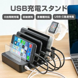 PD+QC3.0快速充電TYPE C 6 Port USB Charger Station