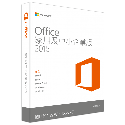 Microsoft Office 2016 家用及中小企業版 for PC