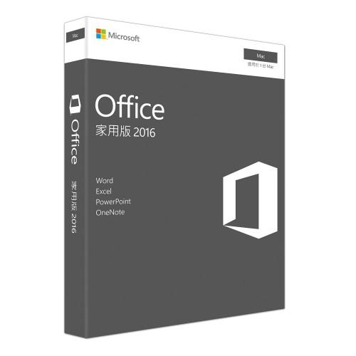 Microsoft Office 2016 家用版 for Mac